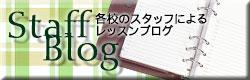 ジーキューブのレッスンブログ